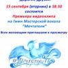 Мастерская вокала «Мечтатели» Центра культуры «Хорошевский» представляет новый клип