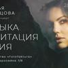 «Музыка. Медитация. Магия». Сольный концерт Натальи Сидорцовой