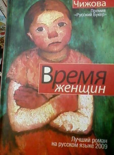 Елена Чижова. Время женщин — фото 1