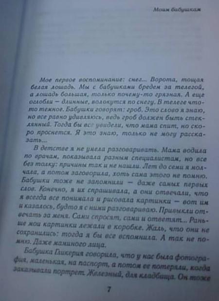 Елена Чижова. Время женщин — фото 2