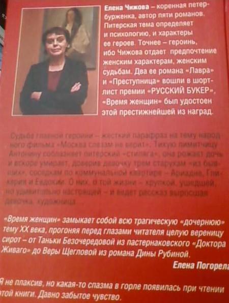 Елена Чижова. Время женщин — фото 3