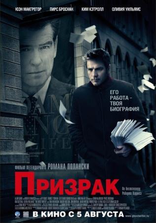 Призрак / The Ghost Writer (2010) от Романа Полански — фото 1