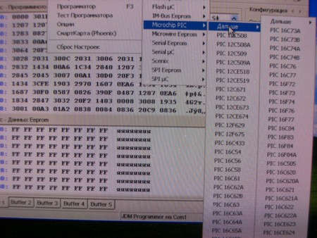 Как работать с программой IC-Prog 1.05C — фото 4