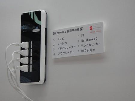 Сетевой удлинитель iRemoTap с беспроводным модулем связи — фото 1