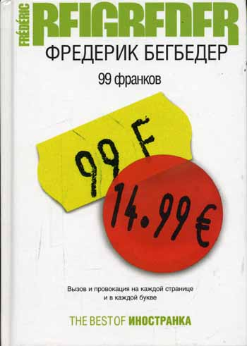Рецензия на книгу Фредерика Бербедера «99 франков».  Альтернатива есть — фото 1