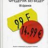 Рецензия на книгу Фредерика Бербедера «99 франков».  Альтернатива есть