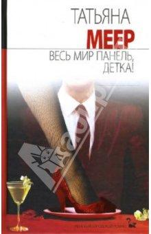 """Татьяна Меер """"Весь мир панель, Детка"""" — фото 1"""