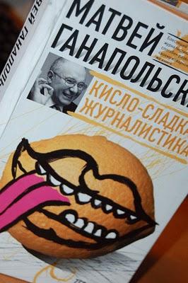 "книга <a name=""page-break""></a> ""Кисло-сладкая журналистика"""