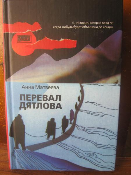 Книга Анны Матвеевой  - Перевал Дятлова. История, которая будоражит и по сей день. — фото 1