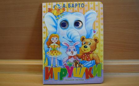 Обзор детских книжек для самых самых маленьких — фото 13