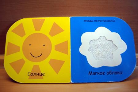 Обзор детских книжек для самых самых маленьких — фото 3