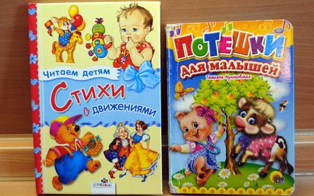 Обзор детских книжек для самых самых маленьких — фото 9