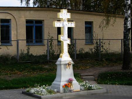 Крест у начала Святой канавки