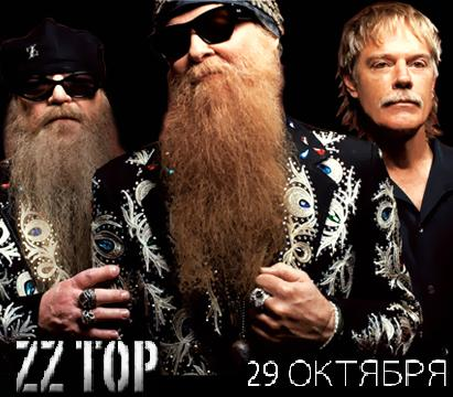 Sharp Dressed Men или ZZ Top в Москве! — фото 2