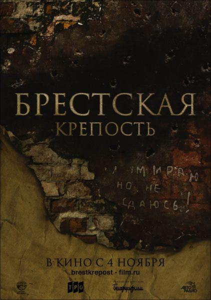 Умираю, но не сдаюсь! Брестская крепость — фото 1