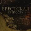 Умираю, но не сдаюсь! Брестская крепость