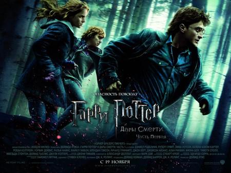 Гарри Поттер и Дары смерти: Часть 1 — фото 1