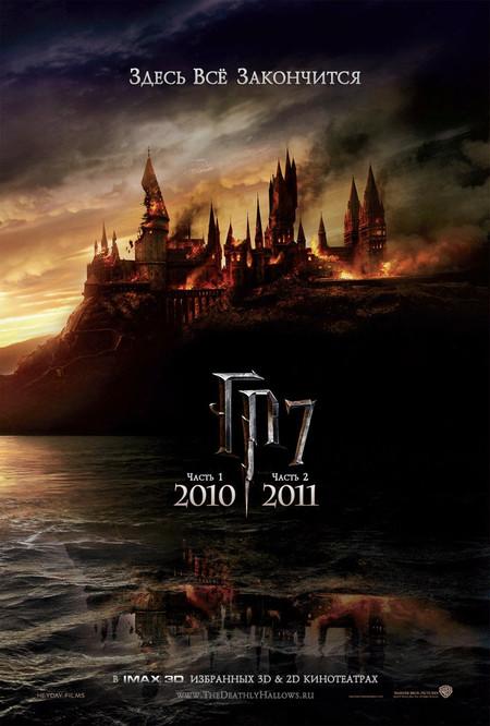 Гарри Поттер и Дары смерти: Часть 1 — фото 7