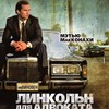 Линкольн для адвоката / The Lincoln Lawyer 2011.