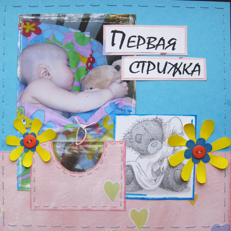 В кармашке Максимкина прядка волос на память