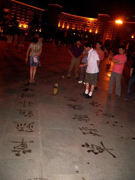 Площадь Мао Дзе Дуна. Калиграфия водой на асфальте