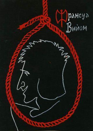 Начиналось все с показа ленты «Я — Франсуа Вийон, вор, убийца, поэт…», снятый по мотивам книги Жана Теле «Я, Франсуа Вийон».