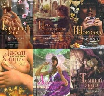 """""""Шоколад"""", вино, апельсины, леденцы или когда автор женщина (Джоан Харрис) — фото 4"""