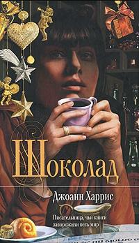 Женский роман со сладким названием и большой претензией