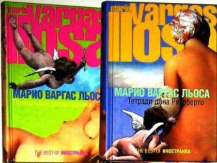 М.Льоса  «Похвальное слово мачехе», «Тетради дона Ригоберто» – эротическая дилогия или интеллектуальная тюрьма культуры? — фото 3