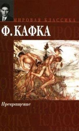 Но почему-то мы не можем читать Кафку, где это самое «превращение» меняет внешний облик героя, не затрагивая его внутреннюю сущность.
