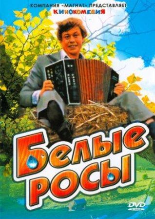 кинорежиссёр Игорь Добролюбов. 1983 год, Гродно, Беларусь