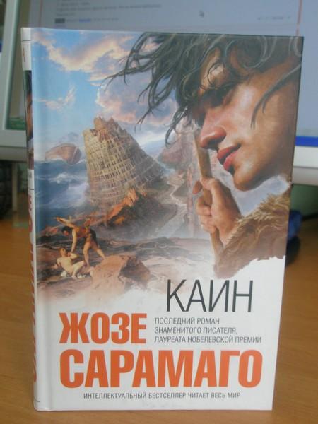 """Каин"" Жозе Сарамаго. Вызов богу — фото 2"