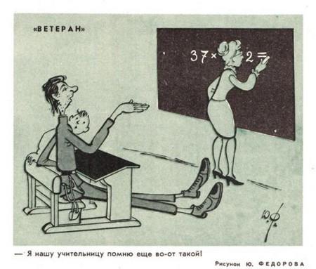 Начало учебного года – в карикатурах американских и отечественных — фото 37
