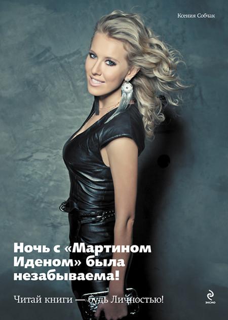 Ксения Собчак, влюбленная в Мартина Идена