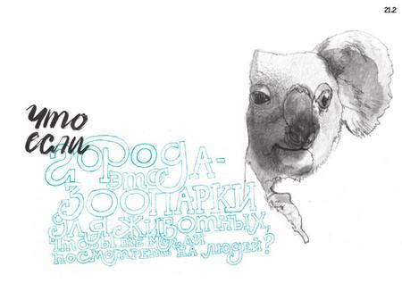 Что, если… города — это зоопарки для животных, чтобы те могли посмотреть на людей?