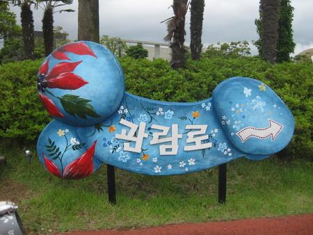 Парк Любви на острове Чеджудо – Камасутра по-корейски — фото 16