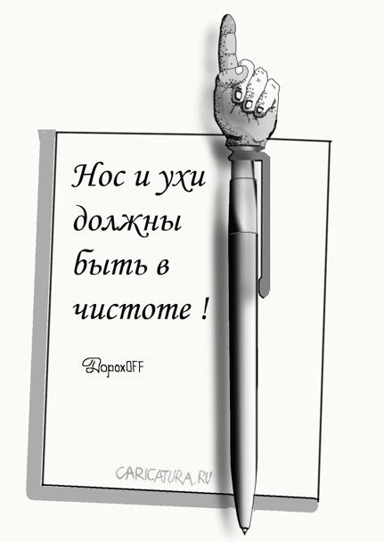 Школьная чудо-ручка