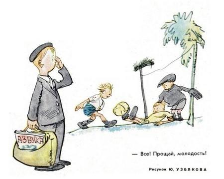 Начало учебного года – в карикатурах американских и отечественных — фото 25