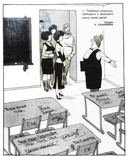 Начало учебного года – в карикатурах американских и отечественных — фото 42