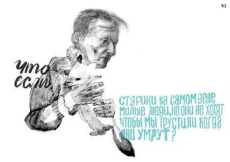 Что, если… старики на самом деле — милые люди, но они не хотят, чтобы мы грустили, когда они умрут?
