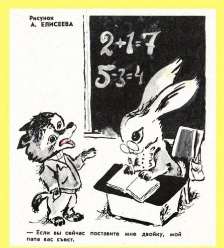 Начало учебного года – в карикатурах американских и отечественных — фото 41