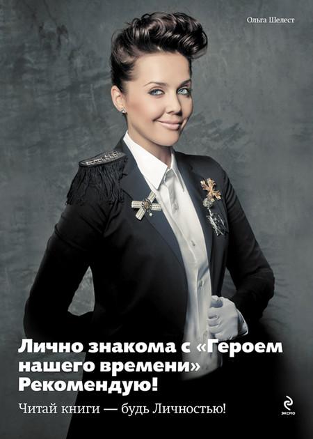Ольга Шелест хвастается личным знакомством