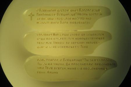 Надписи на зернах риса золотыми буквами, молитва Богородице