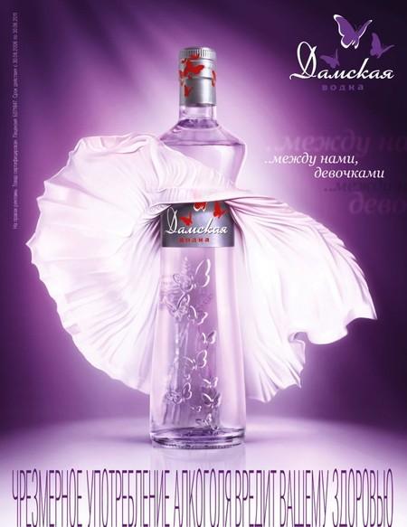 Дамская водка )