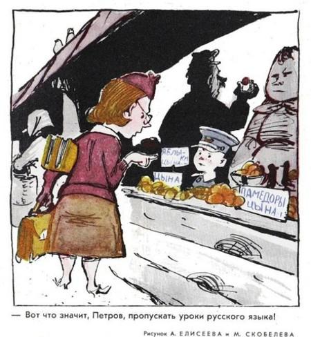 Начало учебного года – в карикатурах американских и отечественных — фото 24