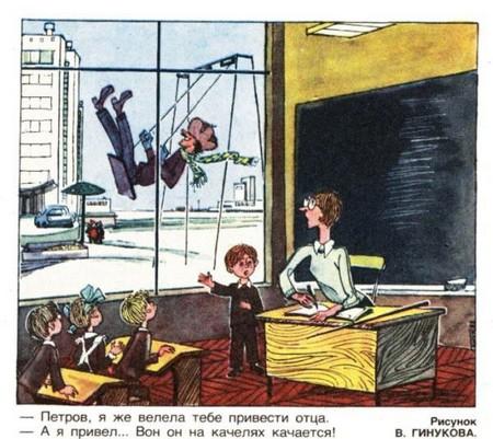 Начало учебного года – в карикатурах американских и отечественных — фото 49