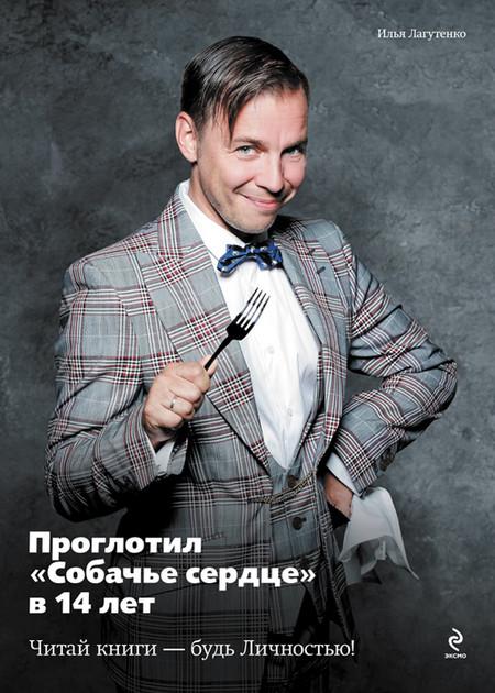 """Илья Лагутенко — пример """"прожорливого"""" читателя )"""