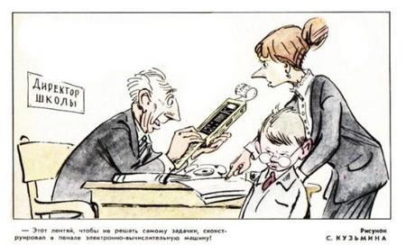 Начало учебного года – в карикатурах американских и отечественных — фото 35