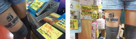 Как юных японок ноги кормят )) Новая идея рекламщиков — фото 8