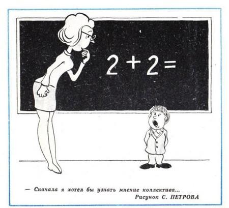 Начало учебного года – в карикатурах американских и отечественных — фото 39